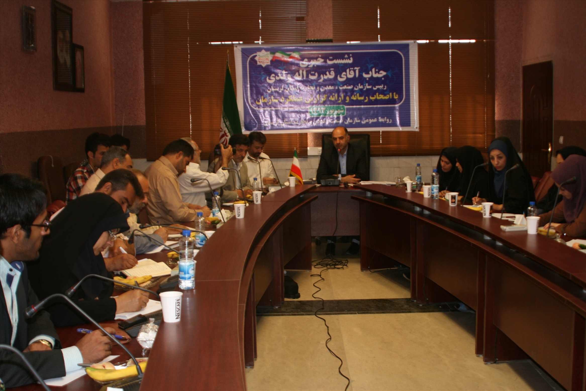 نشست خبری رئیس سازمان صنعت، معدن و تجارت استان لرستان  با اصحاب رسانه