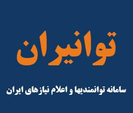 توانیران(سایت توانمندیها و اعلام نیازمندیهای ایران)